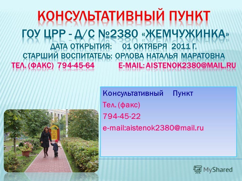 Консультативный Пункт Тел. (факс) 794-45-22 e-mail:aistenok2380@mail.ru