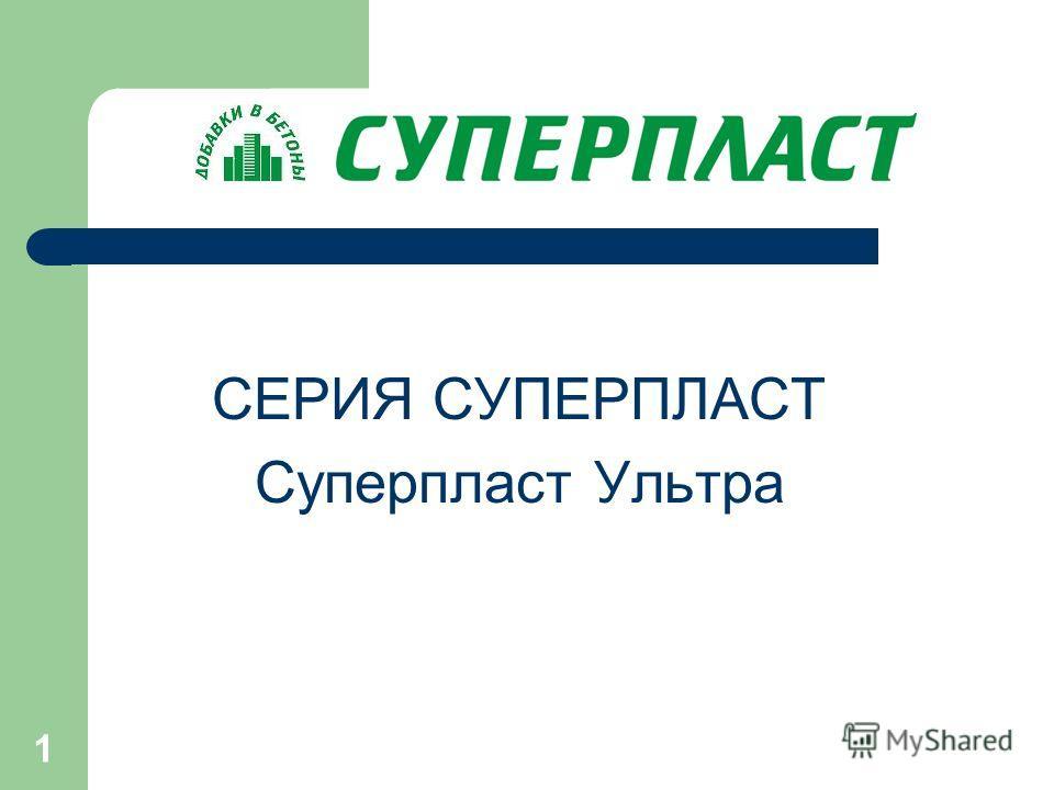 1 СЕРИЯ СУПЕРПЛАСТ Суперпласт Ультра