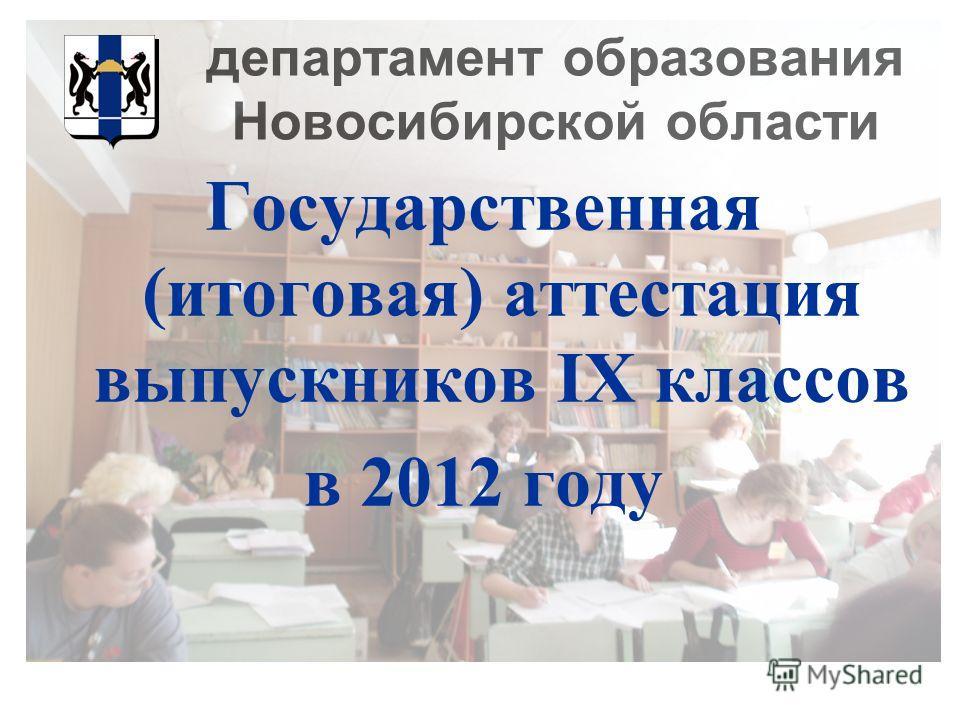 департамент образования Новосибирской области Государственная (итоговая) аттестация выпускников IX классов в 2012 году
