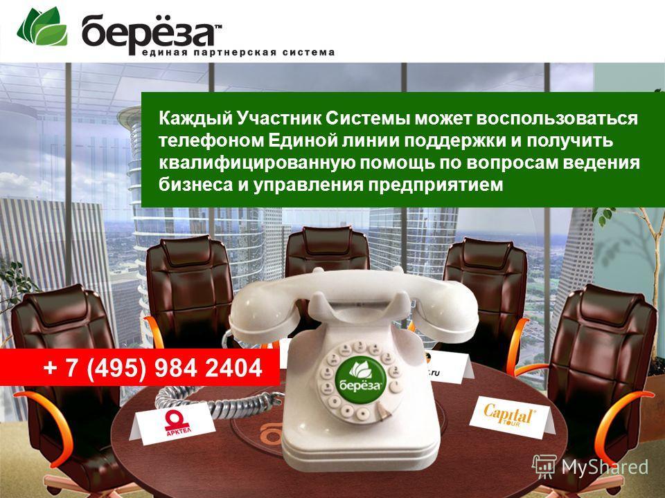 Каждый Участник Системы может воспользоваться телефоном Единой линии поддержки и получить квалифицированную помощь по вопросам ведения бизнеса и управления предприятием + 7 (495) 984 2404