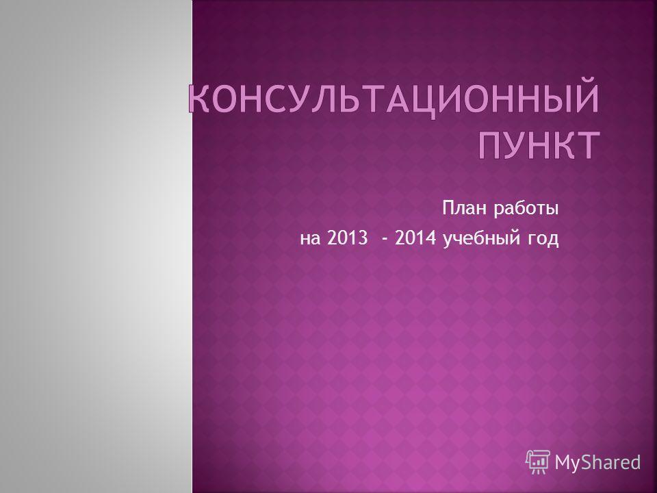 План работы на 2013 - 2014 учебный год