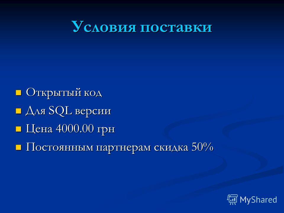 Условия поставки Открытый код Открытый код Для SQL версии Для SQL версии Цена 4000.00 грн Цена 4000.00 грн Постоянным партнерам скидка 50% Постоянным партнерам скидка 50%