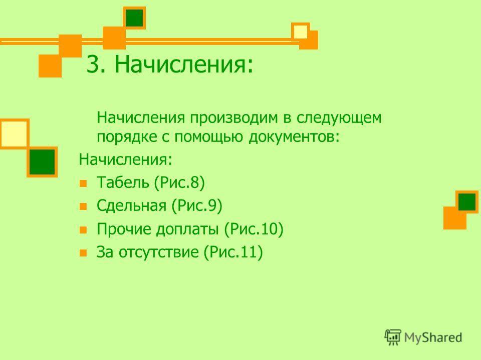 3. Начисления: Начисления производим в следующем порядке с помощью документов: Начисления: Табель (Рис.8) Сдельная (Рис.9) Прочие доплаты (Рис.10) За отсутствие (Рис.11)