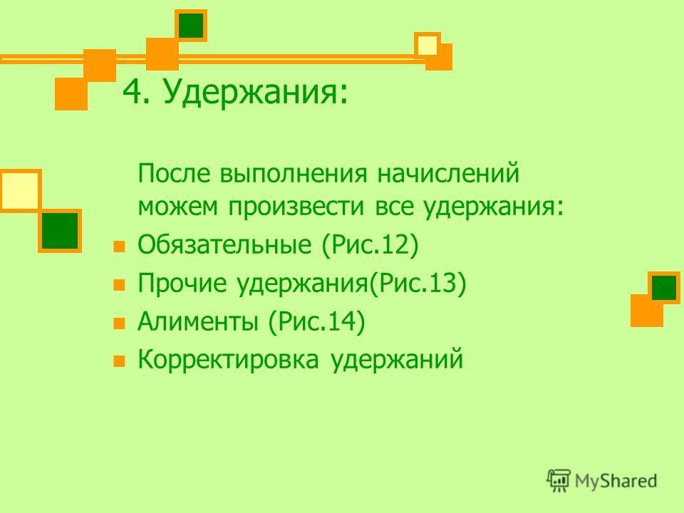 4. Удержания: После выполнения начислений можем произвести все удержания: Обязательные (Рис.12) Прочие удержания(Рис.13) Алименты (Рис.14) Корректировка удержаний