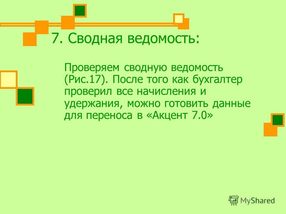 7. Сводная ведомость: Проверяем сводную ведомость (Рис.17). После того как бухгалтер проверил все начисления и удержания, можно готовить данные для переноса в «Акцент 7.0»