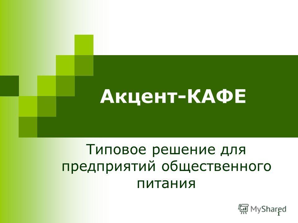 1 Акцент-КАФЕ Типовое решение для предприятий общественного питания