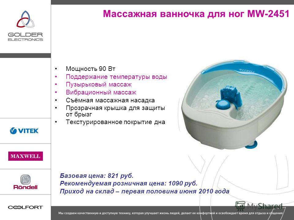 Мощность 90 Вт Поддержание температуры воды Пузырьковый массаж Вибрационный массаж Съёмная массажная насадка Прозрачная крышка для защиты от брызг Текстурированное покрытие дна Массажная ванночка для ног MW-2451 Базовая цена: 821 руб. Рекомендуемая р