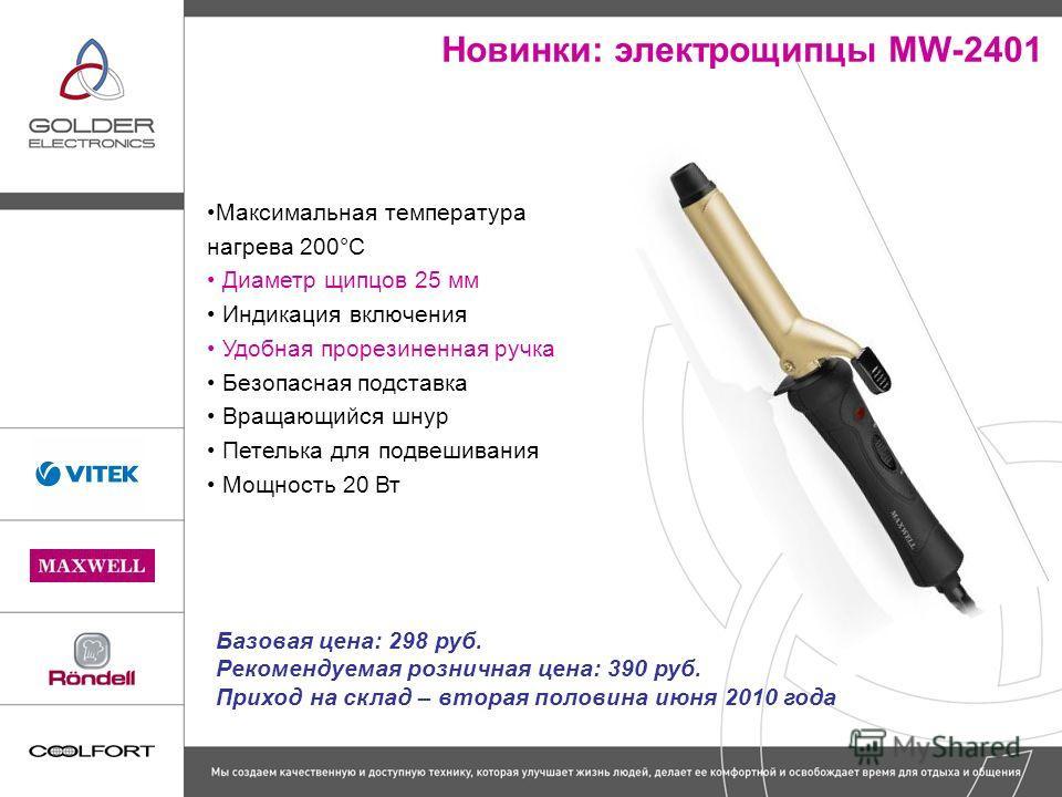 Новинки: электрощипцы MW-2401 Максимальная температура нагрева 200°С Диаметр щипцов 25 мм Индикация включения Удобная прорезиненная ручка Безопасная подставка Вращающийся шнур Петелька для подвешивания Мощность 20 Вт Базовая цена: 298 руб. Рекомендуе