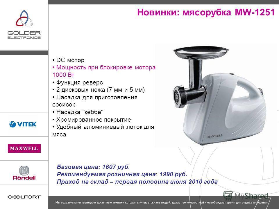 Новинки: мясорубка MW-1251 DC мотор Мощность при блокировке мотора 1000 Вт Функция реверс 2 дисковых ножа (7 мм и 5 мм) Насадка для приготовления сосисок Насадка
