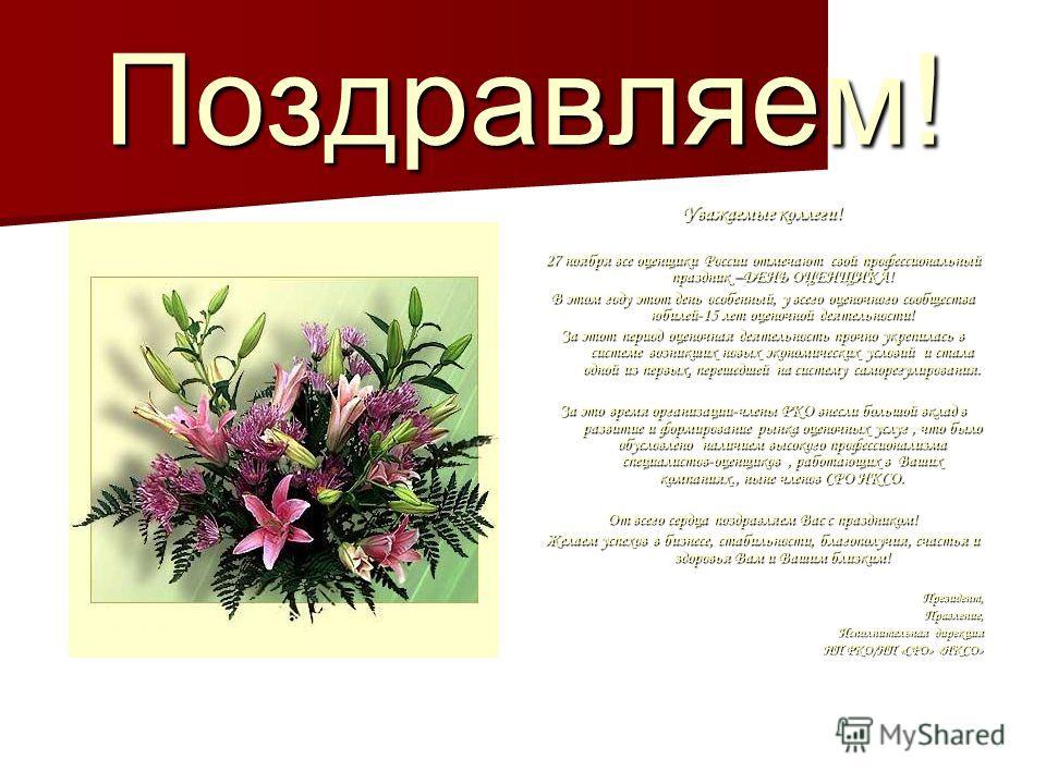 Поздравляем! Уважаемые коллеги! 27 ноября все оценщики России отмечают свой профессиональный праздник –ДЕНЬ ОЦЕНЩИКА! В этом году этот день особенный, у всего оценочного сообщества юбилей-15 лет оценочной деятельности! За этот период оценочная деятел