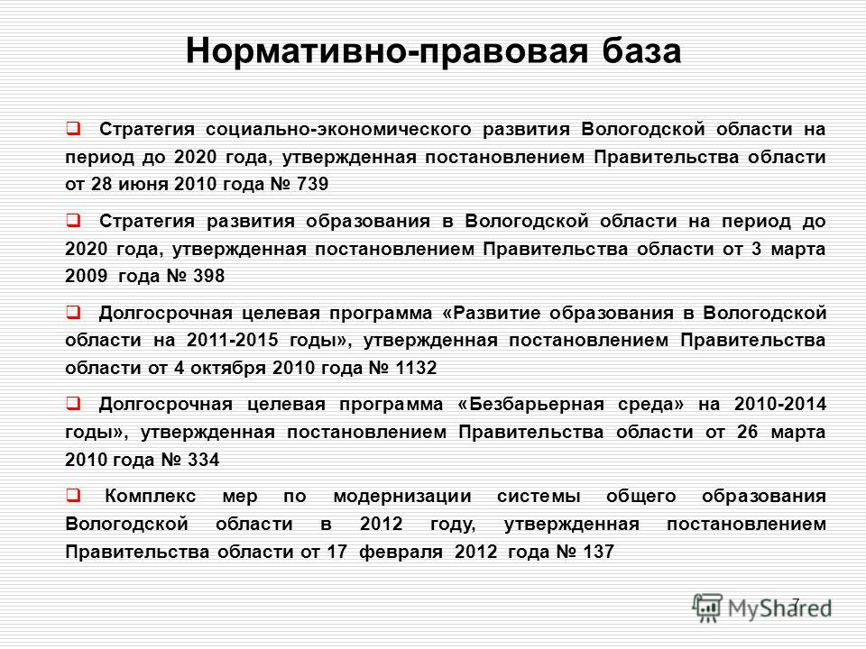 7 Нормативно-правовая база Стратегия социально-экономического развития Вологодской области на период до 2020 года, утвержденная постановлением Правительства области от 28 июня 2010 года 739 Стратегия развития образования в Вологодской области на пери