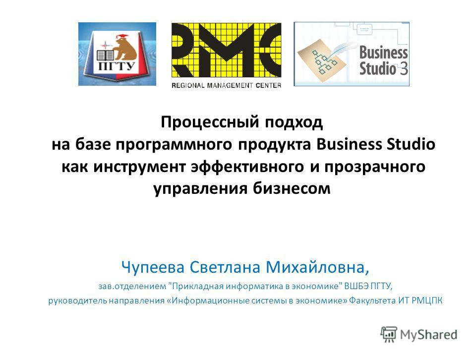 Процессный подход на базе программного продукта Business Studio как инструмент эффективного и прозрачного управления бизнесом Чупеева Светлана Михайловна, зав.отделением