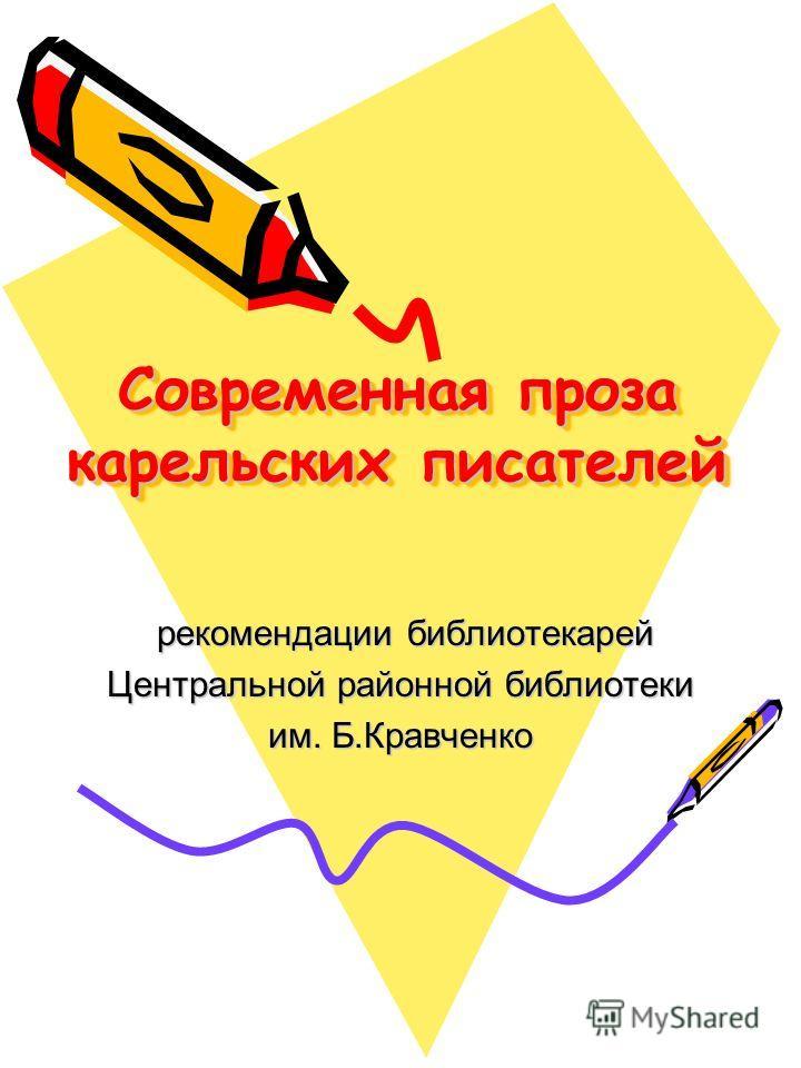 Современная проза карельских писателей рекомендации библиотекарей рекомендации библиотекарей Центральной районной библиотеки им. Б.Кравченко