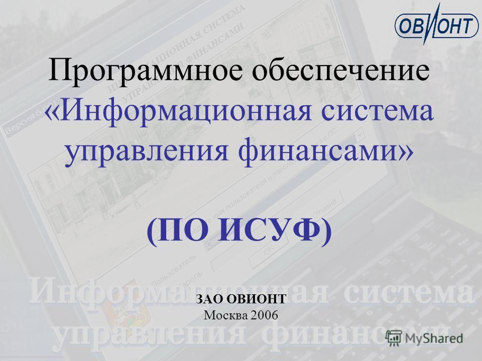 Программное обеспечение «Информационная система управления финансами» (ПО ИСУФ) ЗАО ОВИОНТ Москва 2006