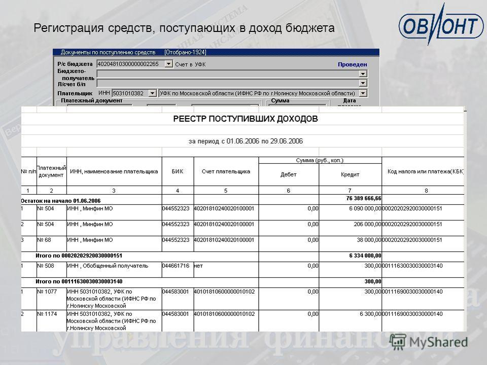Регистрация средств, поступающих в доход бюджета
