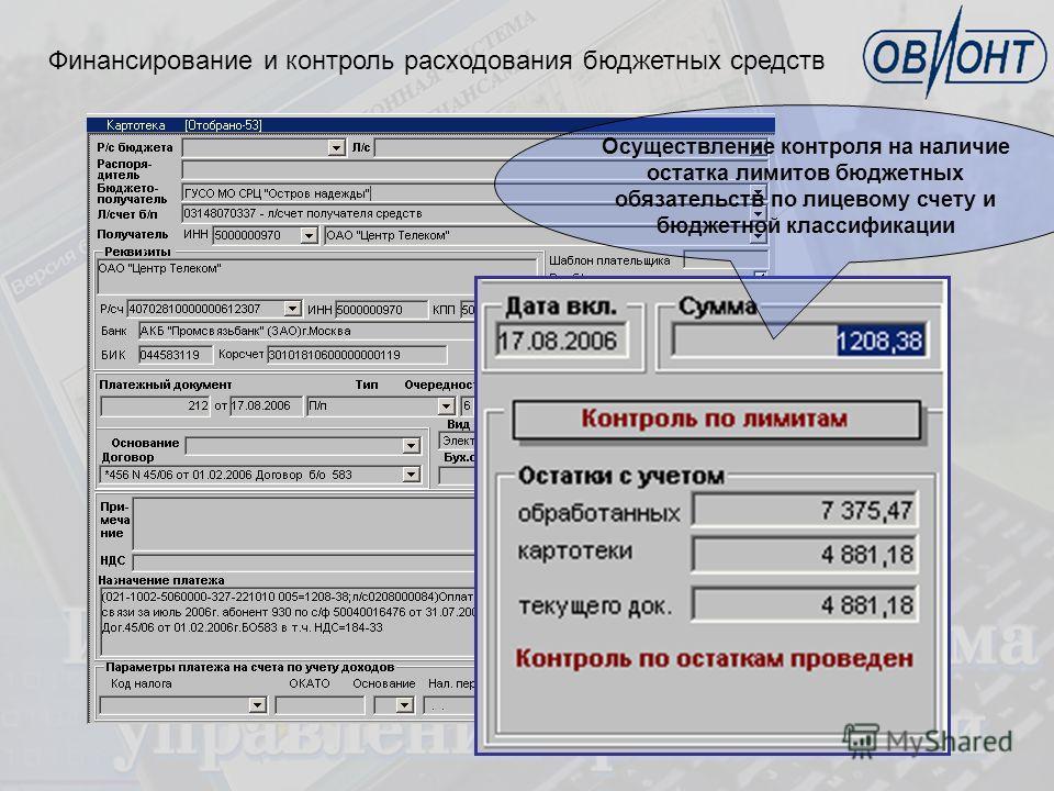 Финансирование и контроль расходования бюджетных средств Осуществление контроля на наличие остатка лимитов бюджетных обязательств по лицевому счету и бюджетной классификации