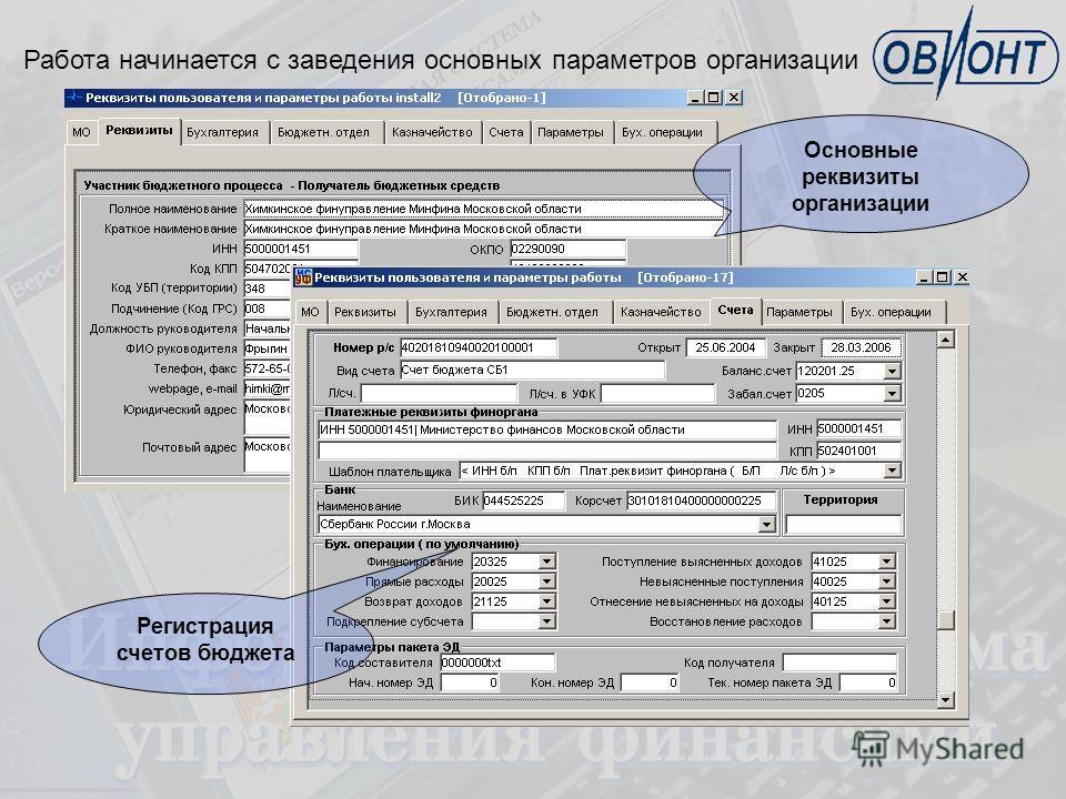 Работа начинается с заведения основных параметров организации Основные реквизиты организации Регистрация счетов бюджета