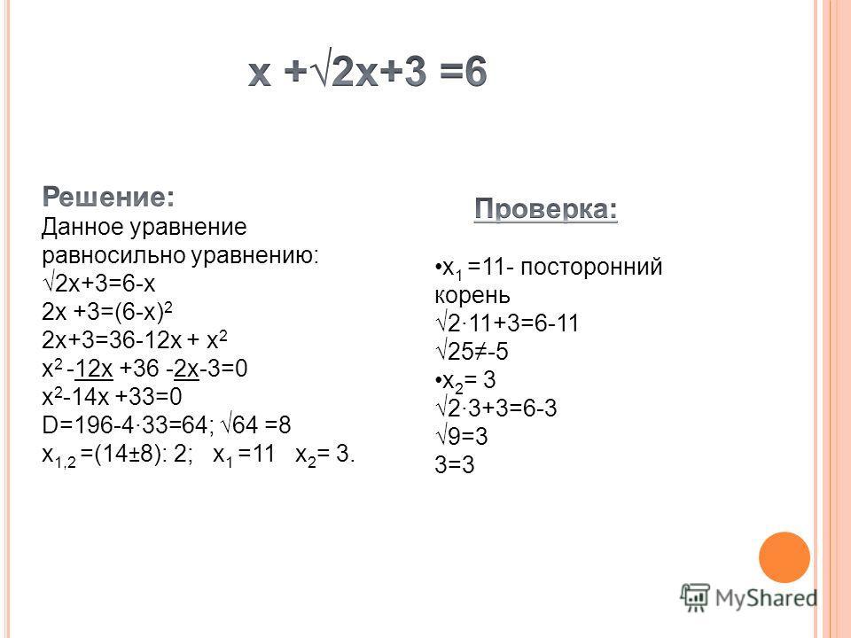 x 1 =11- посторонний корень 211+3=6-11 25-5 x 2 = 3 23+3=6-3 9=3 3=3