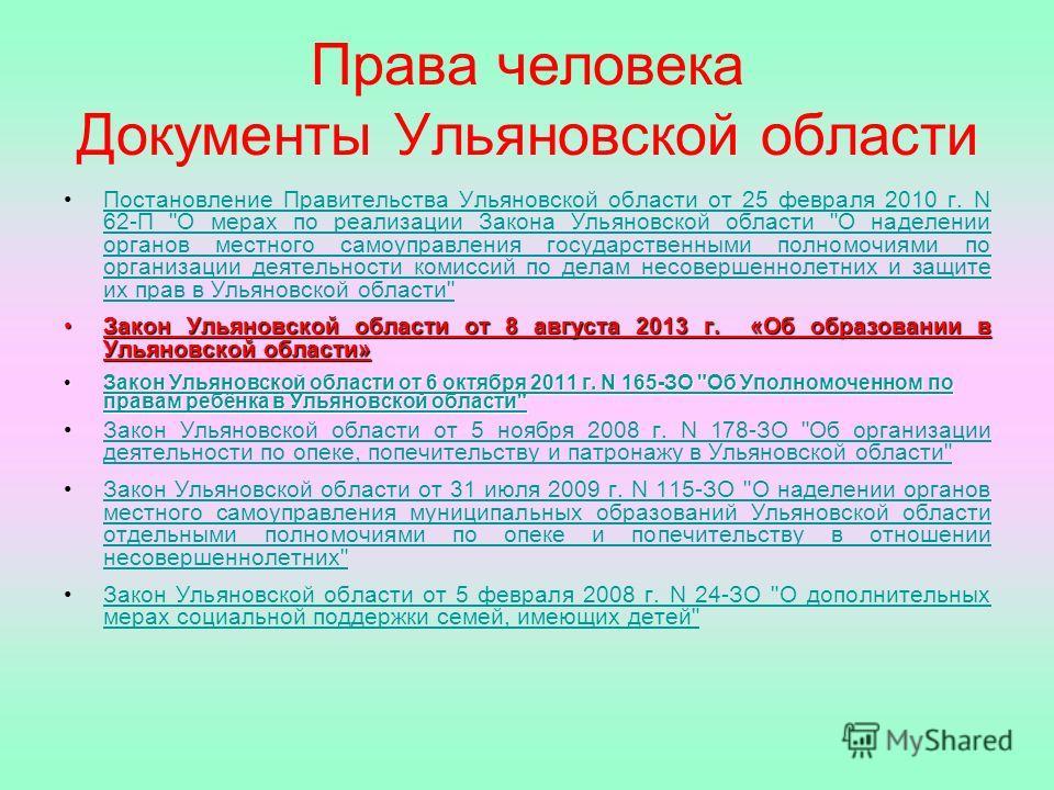 Права человека Документы Ульяновской области Постановление Правительства Ульяновской области от 25 февраля 2010 г. N 62-П