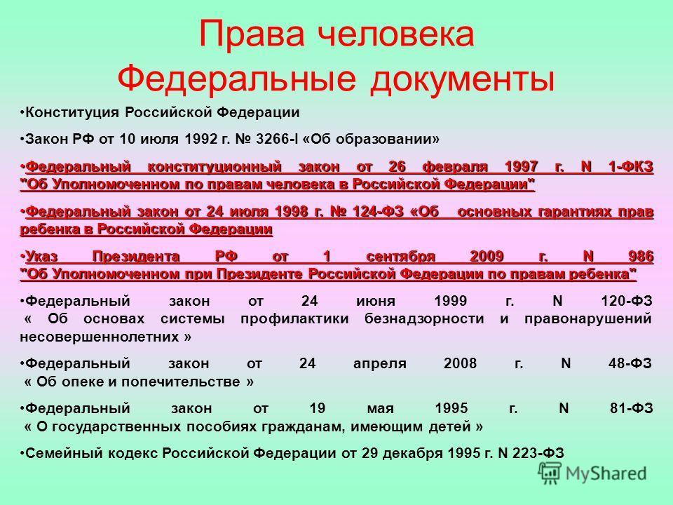 Права человека Федеральные документы Конституция Российской Федерации Закон РФ от 10 июля 1992 г. 3266-I «Об образовании» Федеральный конституционный закон от 26 февраля 1997 г. N 1-ФКЗ