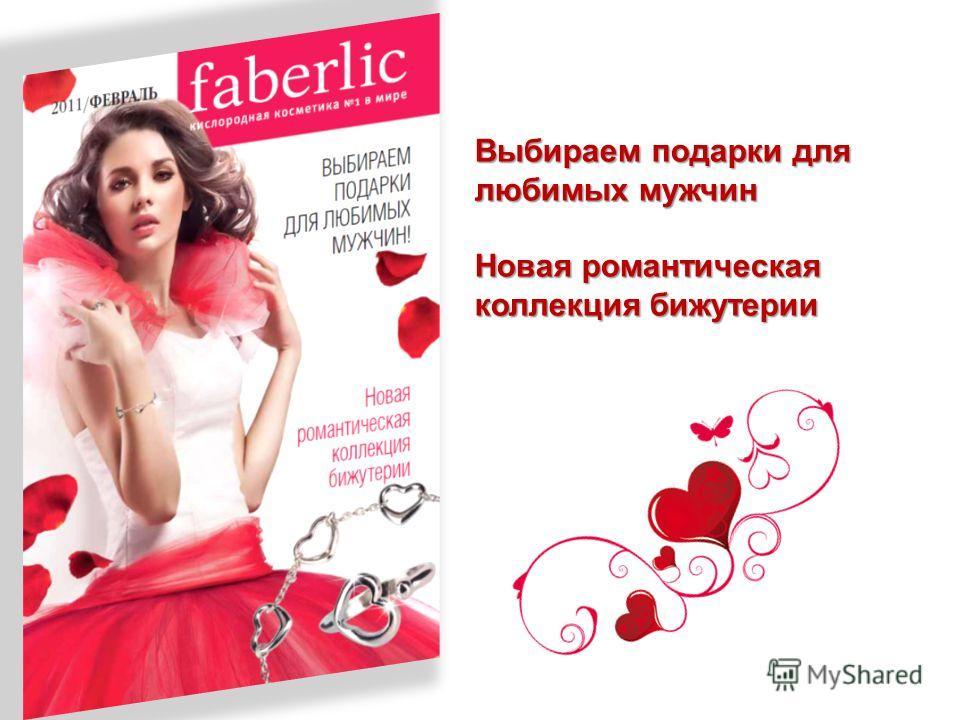 Выбираем подарки для любимых мужчин Новая романтическая коллекция бижутерии