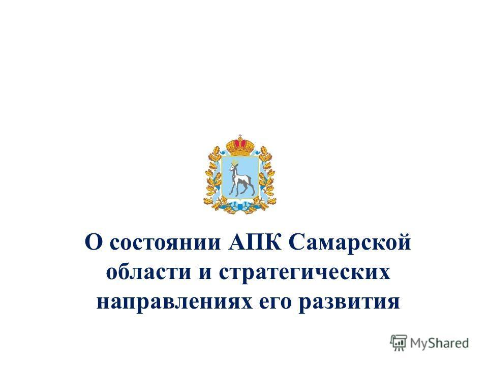 О состоянии АПК Самарской области и стратегических направлениях его развития