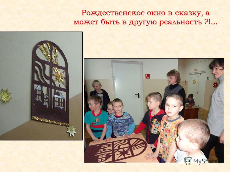 Рождественское окно в сказку, а может быть в другую реальность ?!...