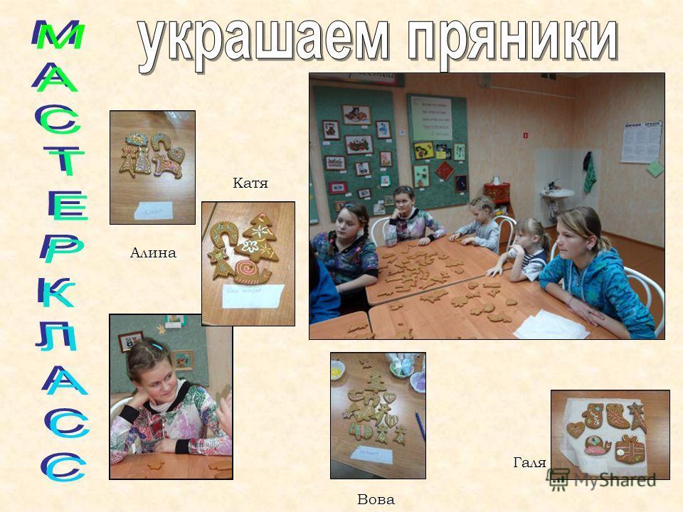 Катя Алина Галя Вова