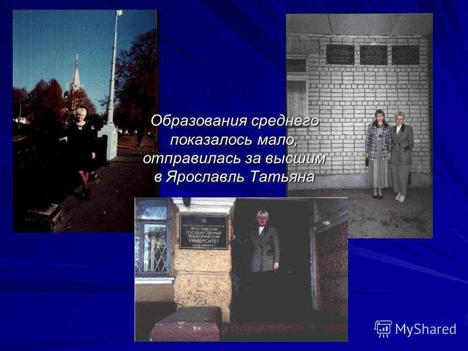 Образования среднего показалось мало, отправилась за высшим в Ярославль Татьяна