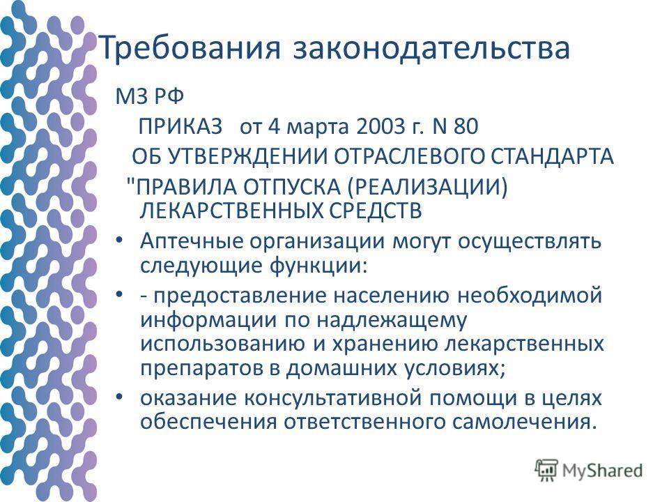 Требования законодательства МЗ РФ ПРИКАЗ от 4 марта 2003 г. N 80 ОБ УТВЕРЖДЕНИИ ОТРАСЛЕВОГО СТАНДАРТА