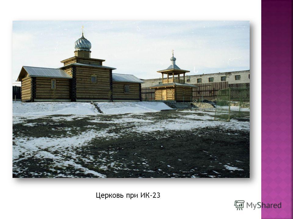 Церковь при ИК-23