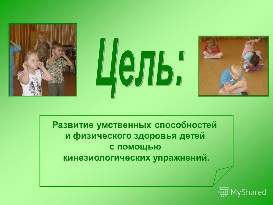 Развитие умственных способностей и физического здоровья детей с помощью кинезиологических упражнений.