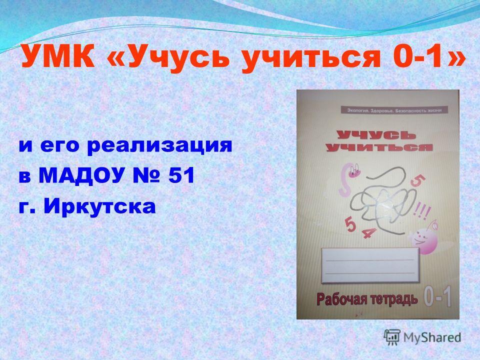 УМК «Учусь учиться 0-1» и его реализация в МАДОУ 51 г. Иркутска