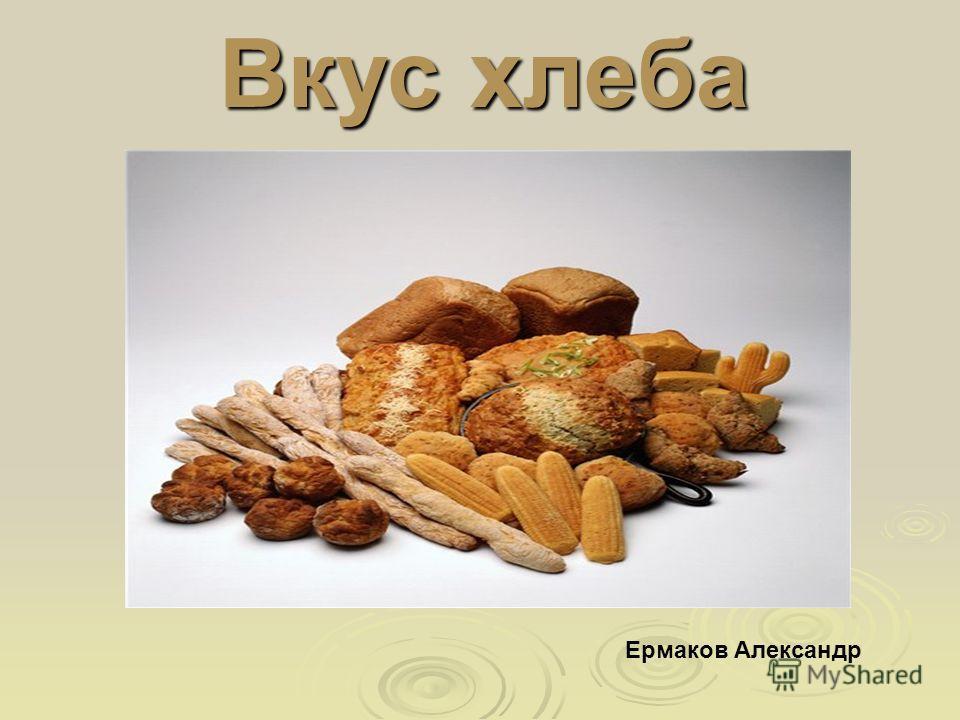 Вкус хлеба Вкус хлеба Ермаков Александр