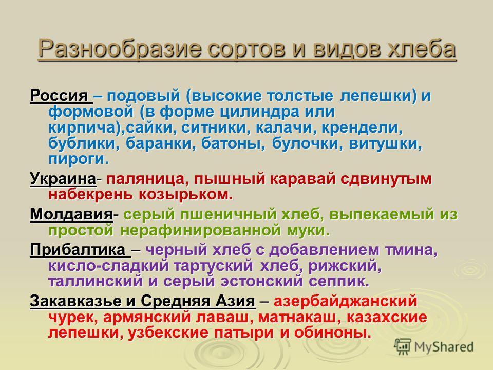 Разнообразие сортов и видов хлеба Россия – подовый (высокие толстые лепешки) и формовой (в форме цилиндра или кирпича),сайки, ситники, калачи, крендели, бублики, баранки, батоны, булочки, витушки, пироги. Украина- паляница, пышный каравай сдвинутым н