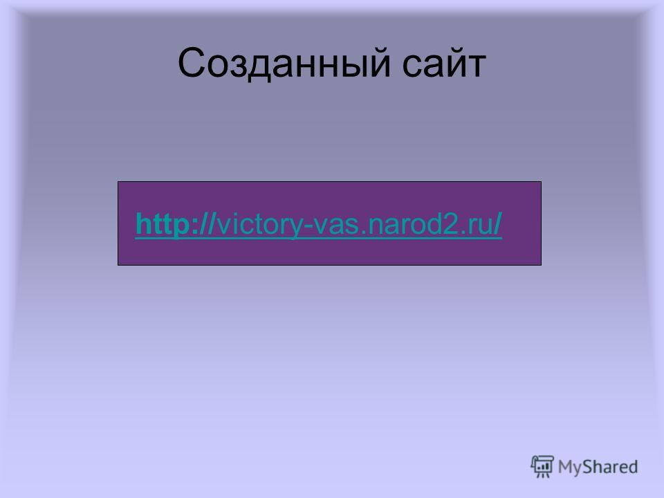Созданный сайт http://victory-vas.narod2.ru/