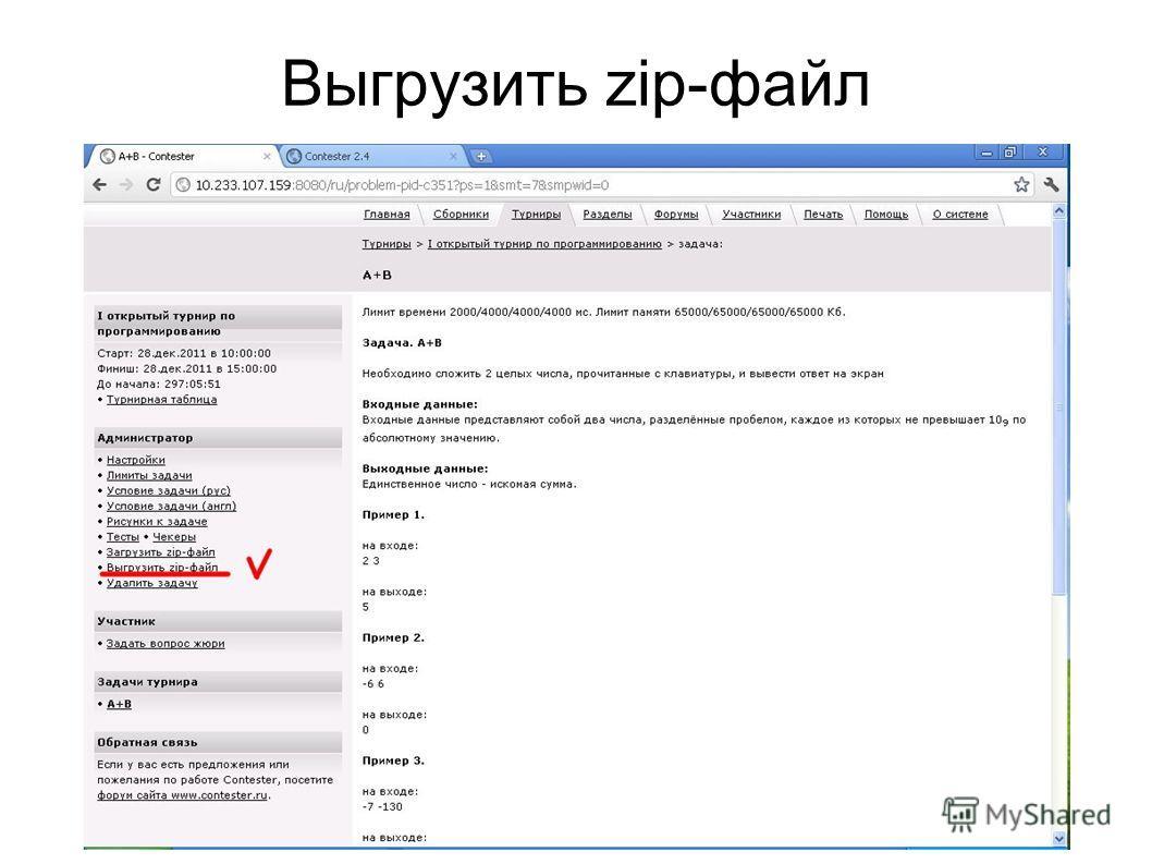 Выгрузить zip-файл