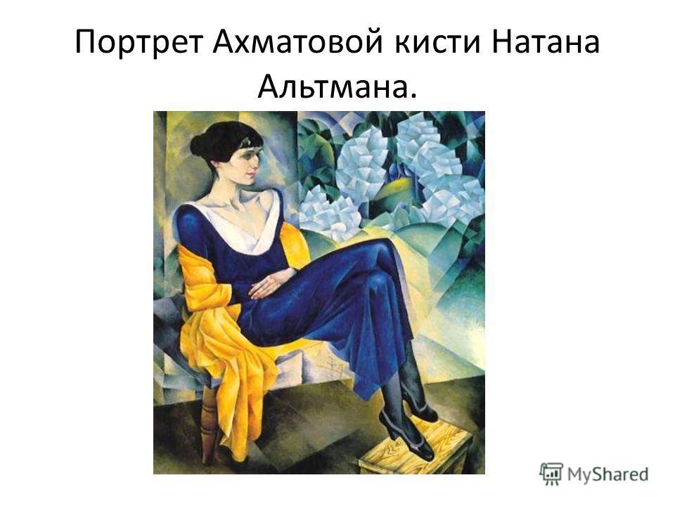 Портрет Ахматовой кисти Натана Альтмана.