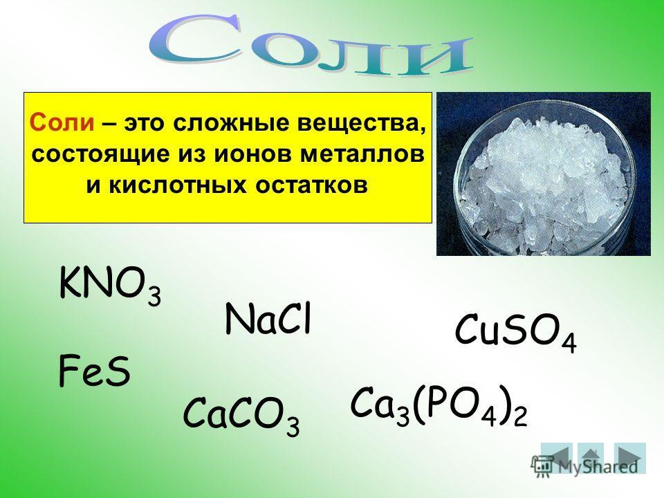 Кислоты – это сложные вещества, молекулы которых состоят из атомов водорода и кислотных остатков. Кислородосодержащие кислоты: Бескислородные Азотная кислота – HNO 3 Соляная кислота - HCl Серная кислота – H 2 SO 4 Бромоводородная - HBr Угольная кисло