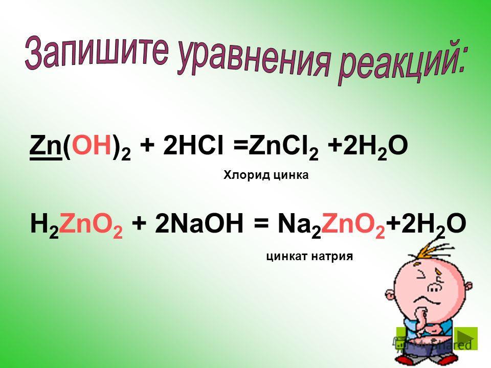 Гидроксид цинка можно записать как основание и как кислоту Zn(OH)2 = H 2 ZnO 2 ZnO2H2= = Кислота Основание