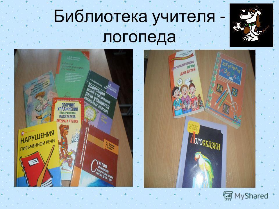 Библиотека учителя - логопеда