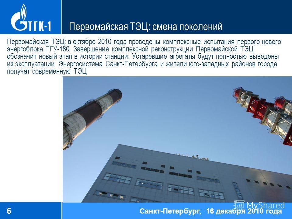 Первомайская ТЭЦ: в октябре 2010 года проведены комплексные испытания первого нового энергоблока ПГУ-180. Завершение комплексной реконструкции Первомайской ТЭЦ обозначит новый этап в истории станции. Устаревшие агрегаты будут полностью выведены из эк