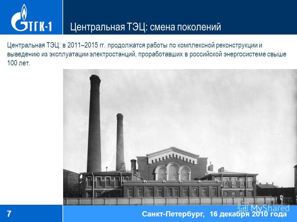 Генерирующие мощности ТГК-1: Смена поколений Центральная ТЭЦ: в 2011–2015 гг. продолжатся работы по комплексной реконструкции и выведению из эксплуатации электростанций, проработавших в российской энергосистеме свыше 100 лет. Санкт-Петербург, 16 дека