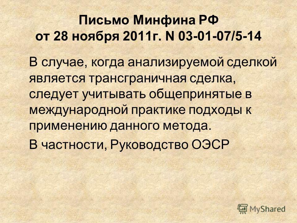 Письмо Минфина РФ от 28 ноября 2011г. N 03-01-07/5-14 В случае, когда анализируемой сделкой является трансграничная сделка, следует учитывать общепринятые в международной практике подходы к применению данного метода. В частности, Руководство ОЭСР