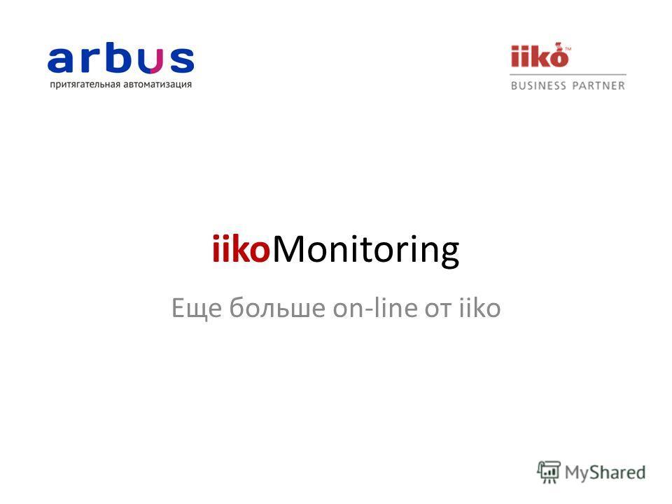 iikoMonitoring Еще больше on-line от iiko