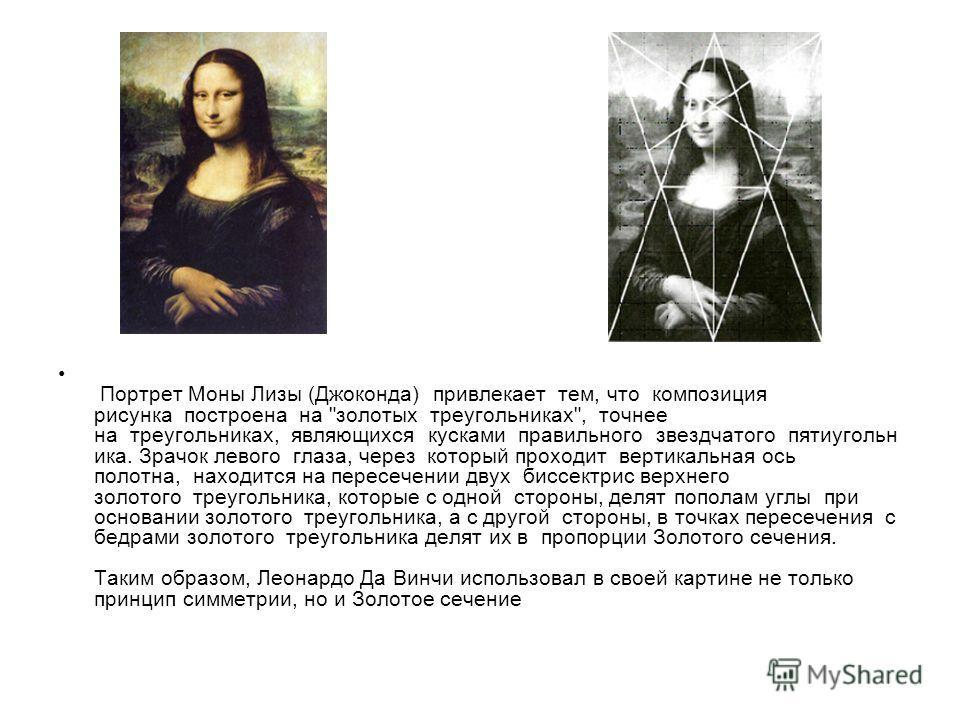 Портрет Моны Лизы (Джоконда) привлекает тем, что композиция рисунка построена на