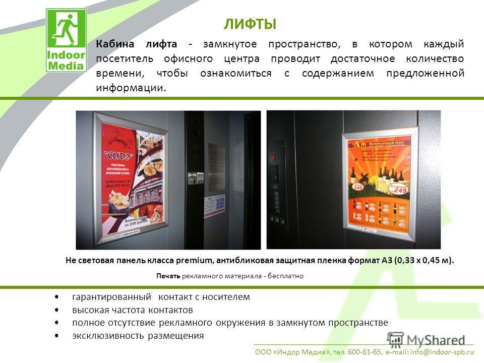 Кабина лифта - замкнутое пространство, в котором каждый посетитель офисного центра проводит достаточное количество времени, чтобы ознакомиться с содержанием предложенной информации. гарантированный контакт с носителем высокая частота контактов полное