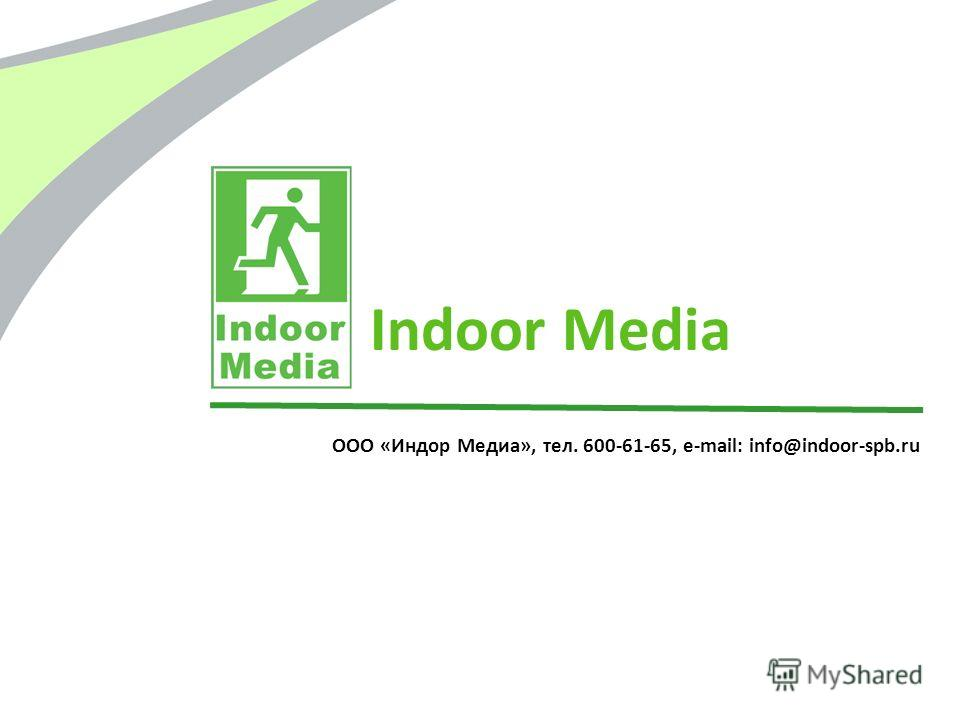 ООО «Индор Медиа», тел. 600-61-65, e-mail: info@indoor-spb.ru Indoor Media
