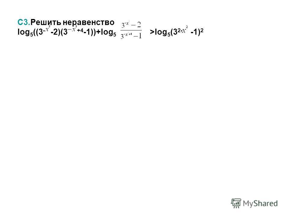 С3.Решить неравенство log 5 ((3 - -2)(3 +4 -1))+log 5 >log 5 (3 2- -1) 2