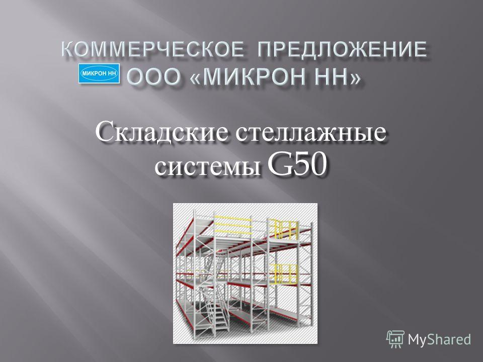 Складские стеллажные системы G50